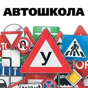 Автошколы Самойловки