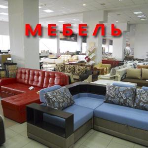 Магазины мебели Самойловки