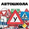 Автошколы в Самойловке