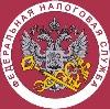 Налоговые инспекции, службы в Самойловке