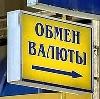 Обмен валют в Самойловке