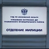 Отделения полиции в Самойловке